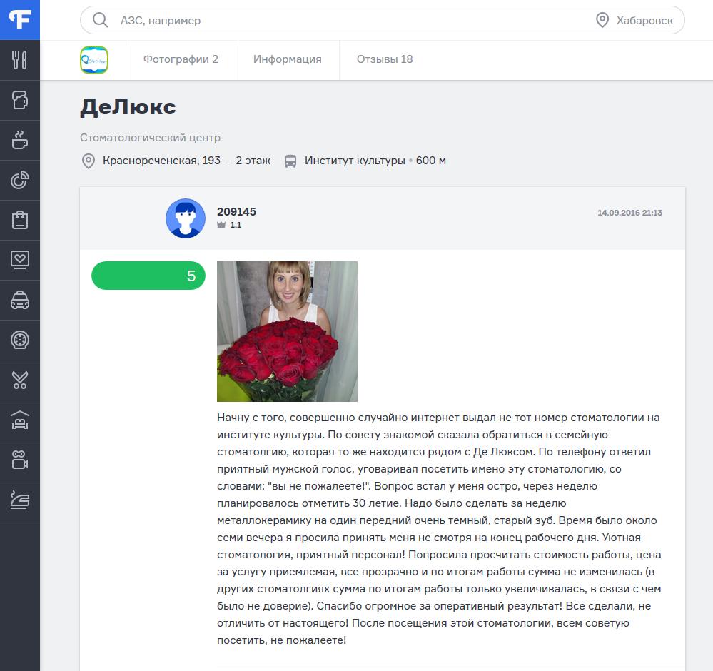 Стоматология Хабаровск отзыв