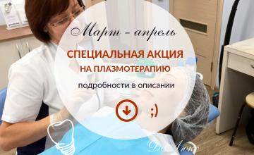 Аукция на плазмотерапию (плазмолифтинг) в Хабаровске
