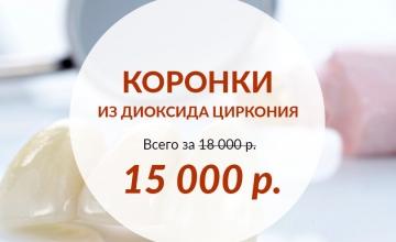 Коронки из диоксида циркония в Хабаровске
