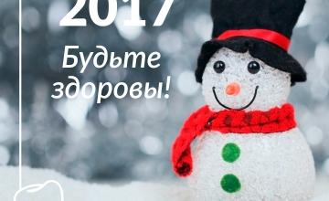 Поздравление с Новым годом от стоматологии ДеЛюкс, Хабаровск