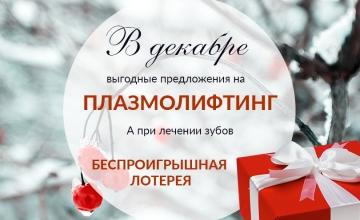 Плазмолифтинг в Хабаровске, цены, акции