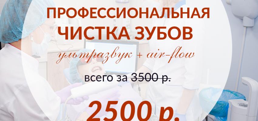 Скидка на чистку зубов в Хабаровске