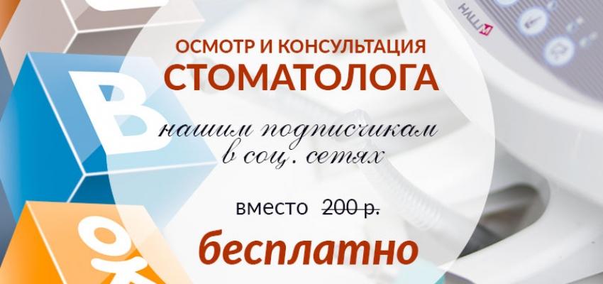 Бесплатный осмотр и консультация стоматолога