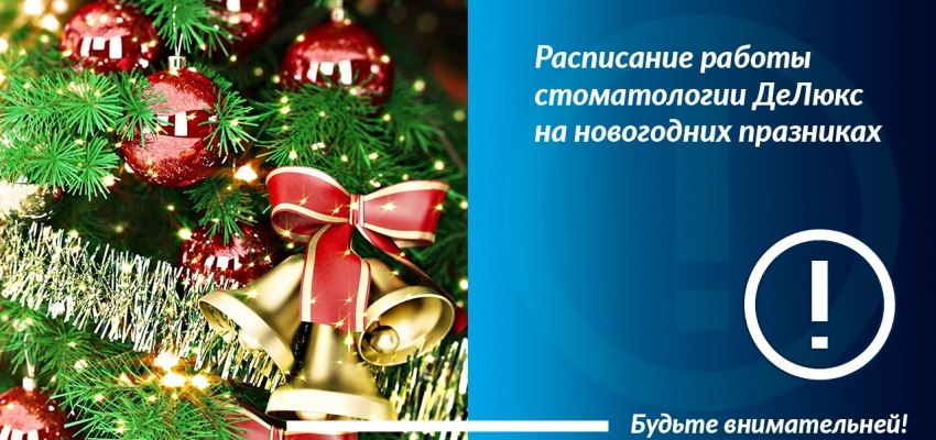 Работа стоматологии в ярославле в новогодние праздники
