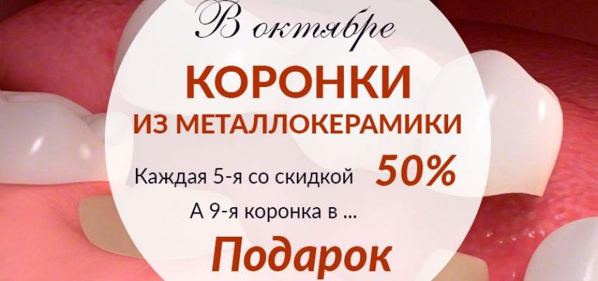 Металлокерамические коронки в Хабаровске со скидкой