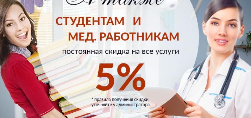 Скидки в стоматологии Хабаровска для студентов и медицинских работкников