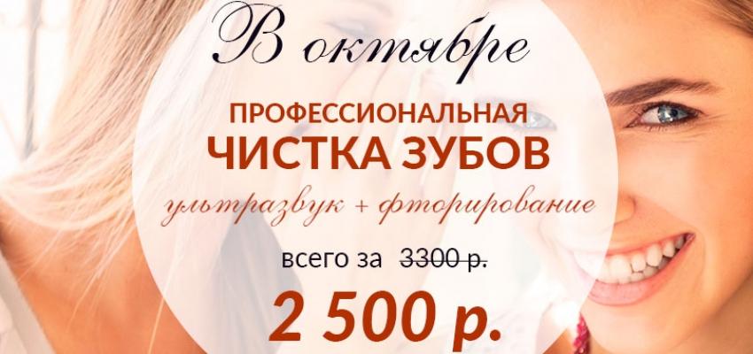Чистка зубов Хабаровск, акции и скидки