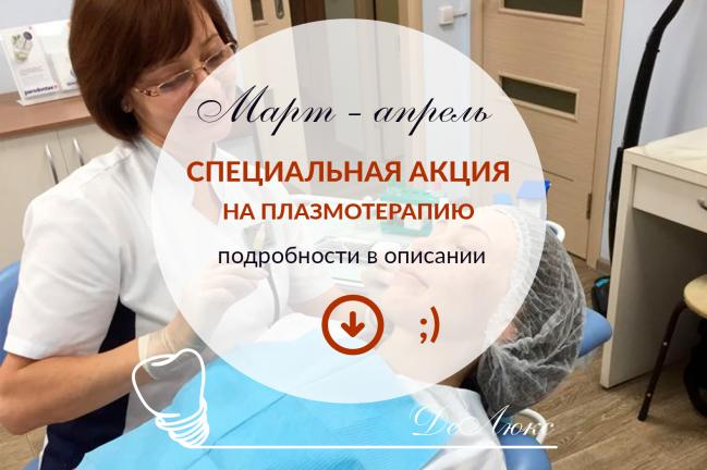 Плазмотерапия, плазмолифтинг в Хабаровске, скидки