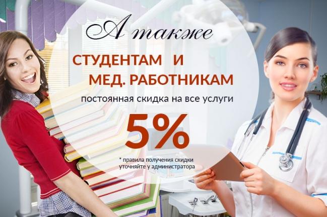 Скидка студентам и медицинским работникам в стоматологии