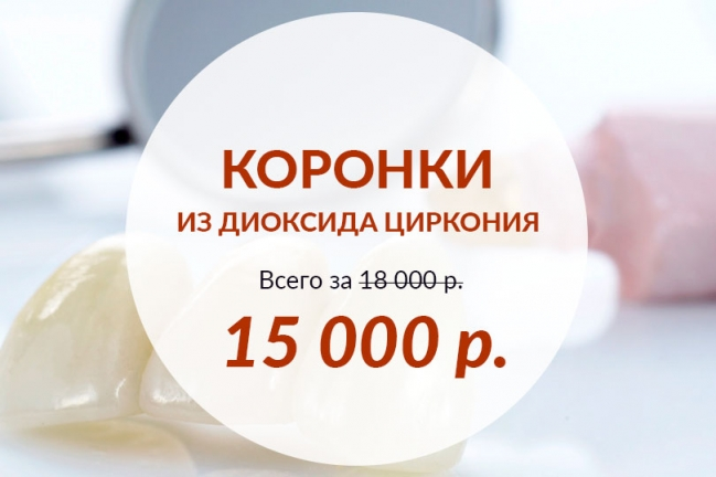 Коронка из диоксида циркония в Хабаровске